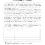 カジノ反対署名のサムネイル